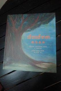 ココロカン3‗母なる木.jpg
